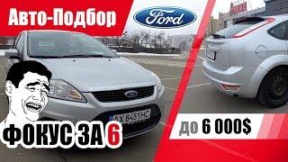 #Подбор UA Kharkiv. Подержанный автомобиль до 6000$. Ford Focus (II Hatchback).