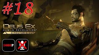 Deus Ex: Human Revolution Director's Cut #18 - Тай - Юн Медикал