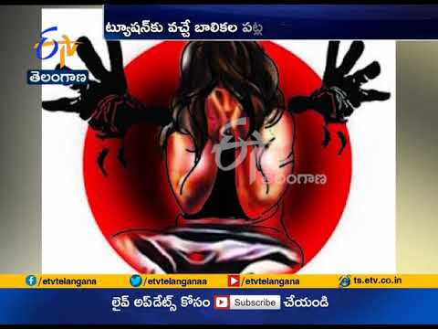 3 Years jail to Private Teacher | Order by Court | In Hyderabad
