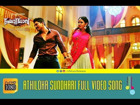 Athiloka Sundhari Malayalam Full Video...