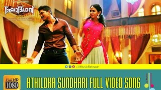 Athiloka Sundhari Malayalam Full Video Songᴴᴰ - Yodhavu The Warrior (2016) Official |AlluArjun