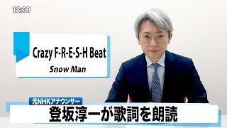 【読んでみた】Crazy F-R-E-S-H Beat Snow Man【元NHKアナウンサー 登坂淳一の活字三昧】【カバー】