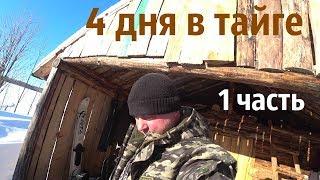 В тайге 4 дня живу в избе меняю масло на буксе Койра расставляю жерлицы на озере 1 Ч