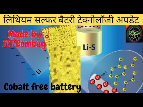 Lithium Sulfur Battery Technology Develop by IIT Bombay || EV NEWS 2020 || SINGH AUTO ZONE ||