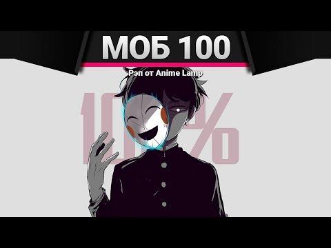 Песня из моб психо 100