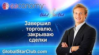 EAconomy - Завершил торговлю, закрываю сделки