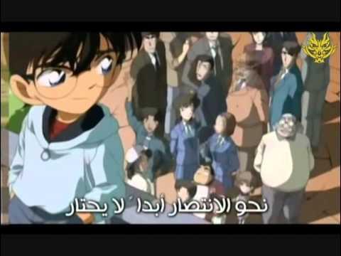 CONAN SONG ARABIC
