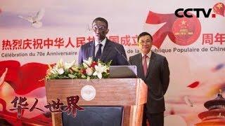 《华人世界》塞内加尔中使馆举行庆祝中华人民共和国成立70周年招待会 20190926 | CCTV中文国际