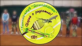 мини-фильм о Теннис-клубе