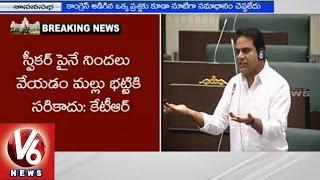 IT Minister KTR fires on Mallu Batti Vikramarka in T Assembly session (24-03-2015)