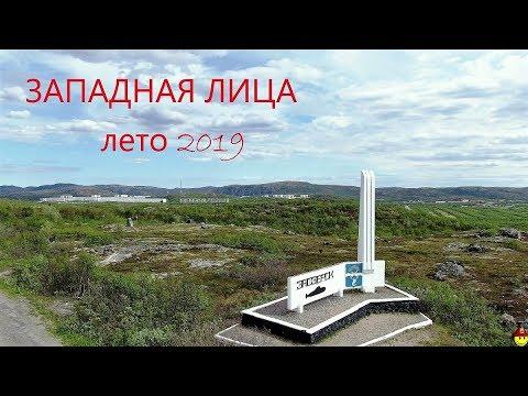 ЗАОЗЁРСК Лето 2019