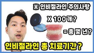 치아교정 인비절라인 총 치료기간은?(인비절라인 주의사항…