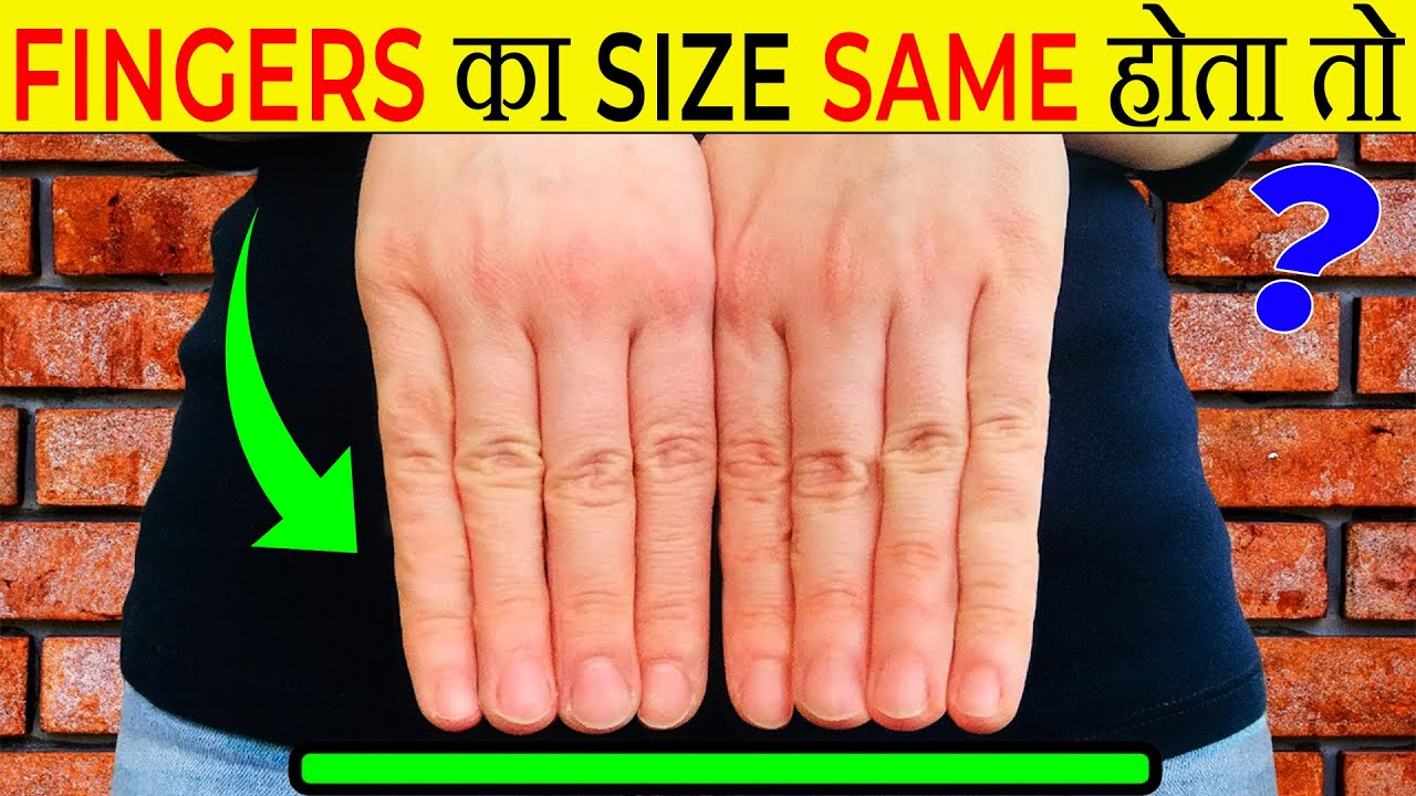 सभी उंगलियां एक जैसी होती तो? | Why Are Your Fingers Different Sizes? | Most Amazing Facts |FE Ep#40
