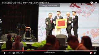 善济医社爱心慈善晚宴 Sian Chay Love Charity Gala