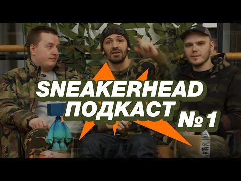 Sneakerhead подкаст №1. Немного о камуфляже и кроссовках.