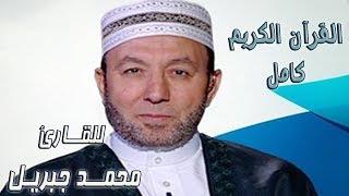 01 سورة الفاتحة محمد جبريل Muhammad Jibreel