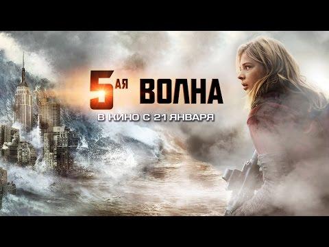 5-я волна_Первый трейлер