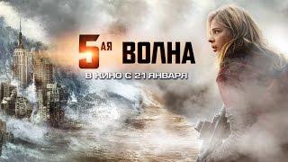 """""""5-я волна""""_Первый трейлер"""