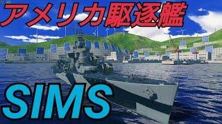 【WoWs実況】SIMS 砲旋回がイージス艦並み
