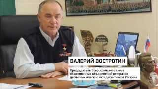 Валерий Востротин. 'Антимайдан'