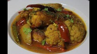 ফুলকপি দিয়ে মাছের ঝোল  - Bengali Fish Curry Recipe - Fulkopi Diye Rui Macher Jhol
