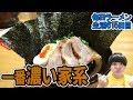 都内で一番濃厚!?な家系ラーメンをすする 多摩川 麺家 歩輝勇【飯テロ】SUSURU TV.…