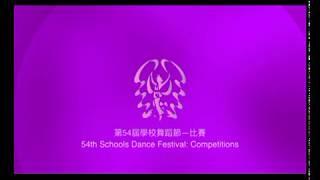 第五十四屆學校舞蹈節 - 珍愛大自然