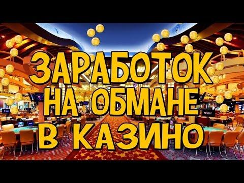 Видео Правда ли вулкан казино