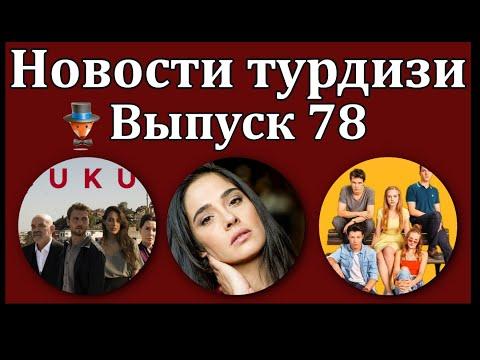 Новости турдизи. Выпуск 78