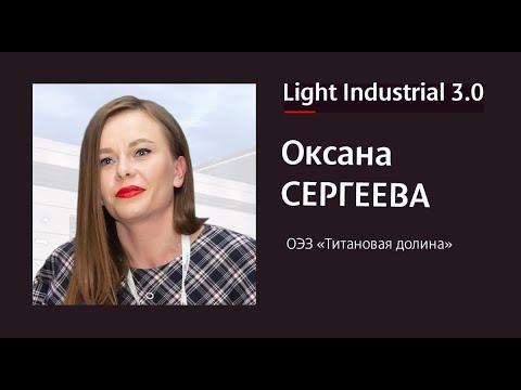 видео: Опыт работы с резидентами на примере резидентами ОЭЗ «ТИТАНОВАЯ ДОЛИНА»| Оксана Сергеева |