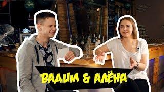 Правда или выпивка   Свиданьице вслепую (Вадим & Алёна)