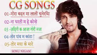 TOP 5 SONU NIGAM  CG  SONGS // SONU  NIGAM  2019