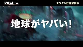 BD/DVD/デジタル『ジオストーム』デジタル好評配信中/5.23リリース