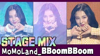 [60FPS] MoMoLand - 뿜뿜(BBoomBBoom) 교차편집(Stage Mix)