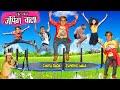Gambar cover छोटू दादा की जंपिंग | CHOTU DADA JUMPING WALA | Khandesh Hindi Comedy | Chotu Dada Comedy
