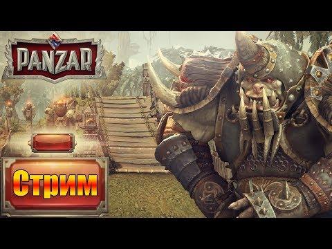 видео: panzar new стрим - Немного поиграем