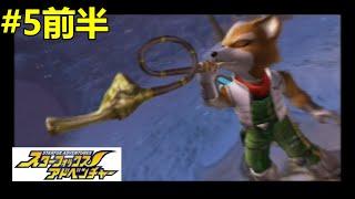 2002年発売のアクション/シューティング/RPGゲームの『スターフォックスアドベンチャー』を初見実況していきます! 足を挫きましたぁ! 【使用BGM】 しゃろうさん ...