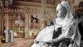 Шерлок Холмс против Арсена Люпена - Королева Виктория. Часть 11