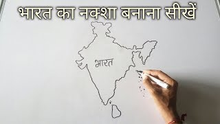How to draw India map easy step | भारत का नक्शा कैसे बनाए