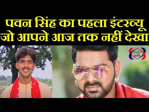 Bhojpur Darshan PAWAN SINGH INTERVIEW