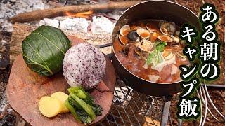 ある朝のキャンプ飯⑥広島菜&ゆかりのおにぎりとしじみの赤だし