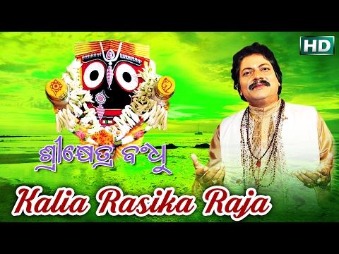 KALIA RASIKA RAJA କାଳିଆ ରସିକ ରଜା || Album- Srikhetra Bandhu || Arabinda Muduli || Sarthak Music