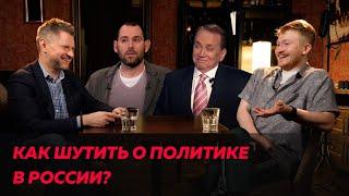 Download Политический юмор: Поперечный, Слепаков, Белый, Масляков, Мартиросян, Галустян / Редакция Mp3 and Videos