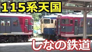 【115系天国】在来線だけで東京から富山へ行く旅 No,02【軽井沢→長野】