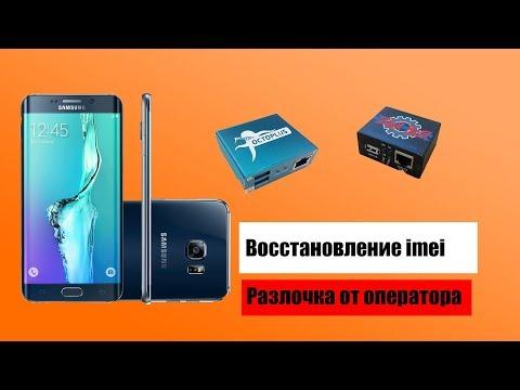 Восстановления IMEI на Samsung Galaxy S6 Edge (network Unlock)