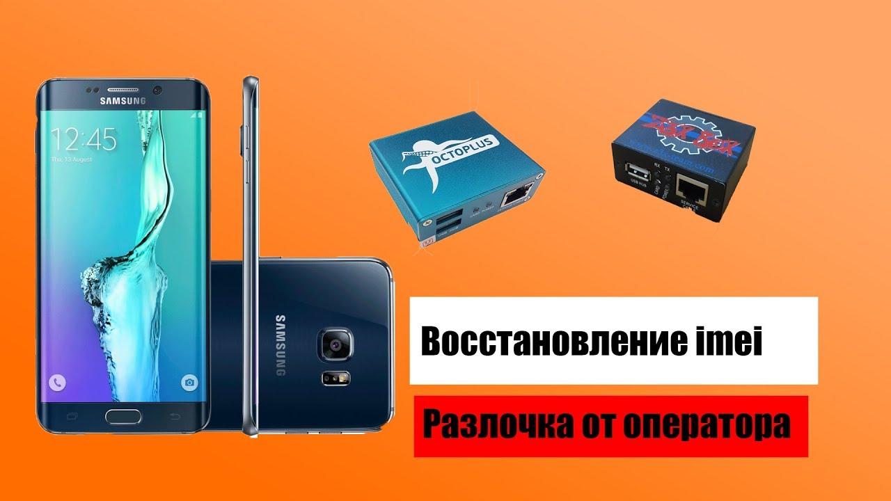 Восстановления IMEI на Samsung galaxy s6 edge (network