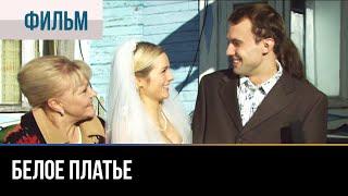 ▶️ Белое платье - Мелодрама | Фильмы и сериалы - Русские мелодрамы