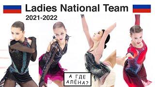 Ladies Russian National Team for SEASON 2021 2022 where is Evgenia Medvedeva