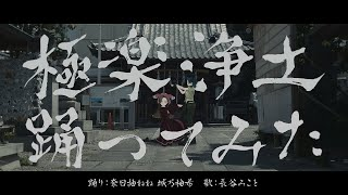 【歌ってみた/踊ってみた】『極楽浄土』[Gokuraku Jodo]GARNiDELiA 【ジェムカン】