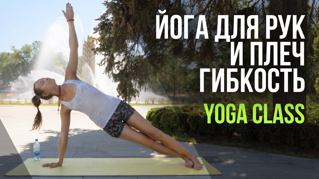 Йога для рук и плеч. Сила и гибкость.